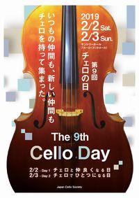 第9回チェロの日チラシ
